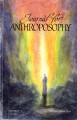 Journal for Anthroposophy 2000 no. 71 Michaelmas